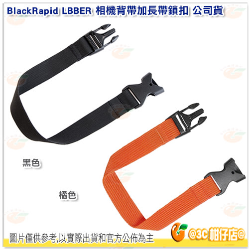BlackRapid Locking buckle Bert LBBERT 相機背帶加長帶鎖扣 公司貨 相機帶 延長鎖扣