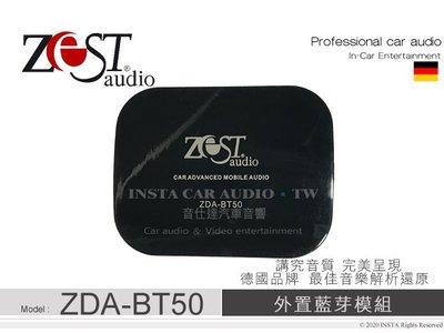 音仕達汽車音響 德國 ZEST AUDIO【ZDA-BT50】外置藍芽模組 擴大機選配 支援ZEST擴大機 放大器