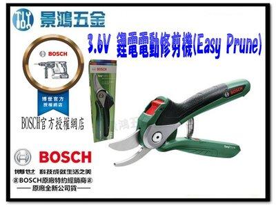 宜昌(景鴻) 公司貨 德國 BOSCH 修剪機 3.6V 鋰電電動輔助修剪機 Easy Prune 電動修剪機 含稅價