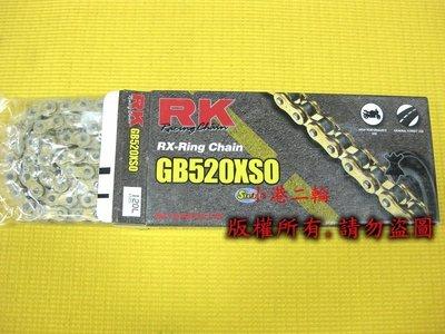【小港二輪】免運RK黃金油封鍊條 GB 520 XSO 120L~R3.MT03.雲豹.T2.T3.SM250 油封鏈條 高雄市