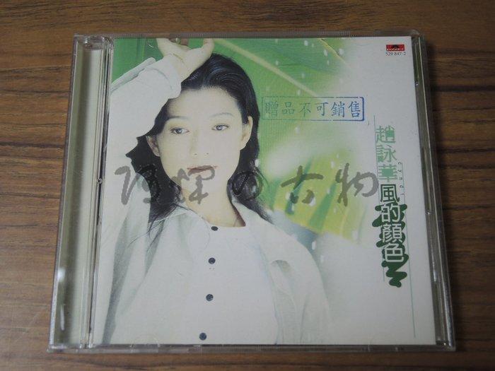 【阿輝の古物】CD_趙詠華 風的顏色