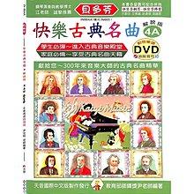 【KaiyiMusic】《貝多芬》快樂古典名曲-4A+動態樂譜DVD