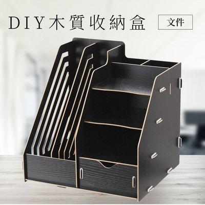 【TRENY直營】(文件 DIY木質收納盒 黑) 書架 桌上置物架 文具 文件 辦公収納 簡約 D206