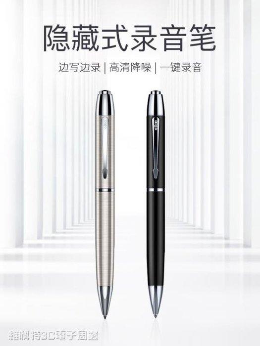 錄音筆 筆形微型錄音筆專業高清降噪正品取證小迷你上課用學生隨身便 雲雨尚品