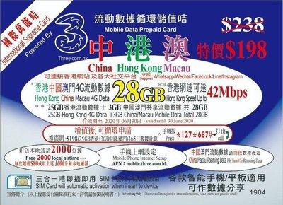 3HK 和記3 萬能年卡 42Mbps 28GB 4G 數據 (25GB香港+3GB中國澳門) + 2000分鐘通話\n香港25GB高速42Mbps流動數據