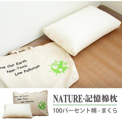 【戀香】NATURE 擁抱自然環保記憶棉枕  E847