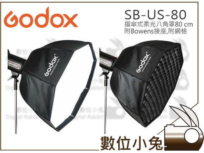 數位小兔【GODOX 神牛 SB-US-80 快收摺傘式八角柔光罩 80cm】弧型 Bowens 網格 柔光布 八角罩