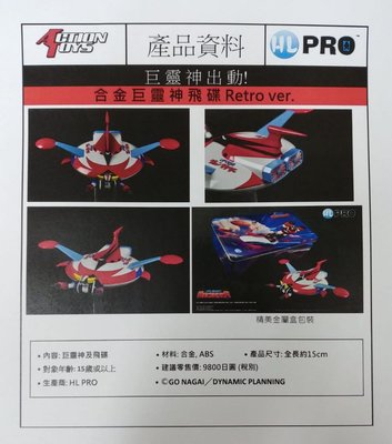 Yung108 H.L.PRO 合金巨靈神&飛碟 RETRO Ver. UFO GRENDIZER & SPAZER ACTION TOYS