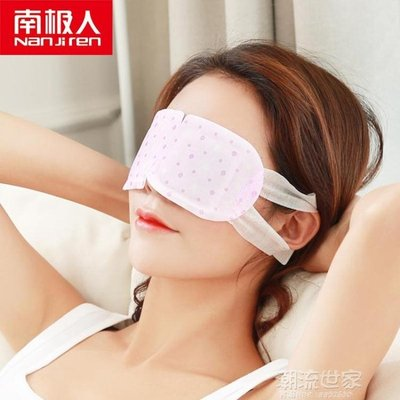 全館折扣 南極人蒸汽眼罩睡眠熱敷潤眼遮光透氣男女睡覺