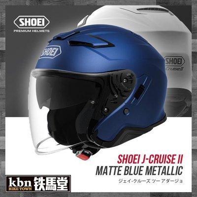 ☆KBN☆鐵馬堂 SHOEI J-Cruise II 2代 消光藍 3/4罩 可PFS 總代理 公司貨
