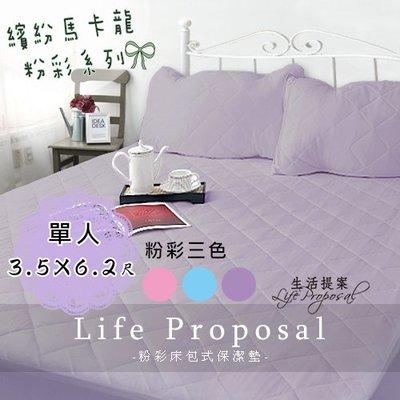 【生活提案】馬卡龍粉彩系列床包式保潔墊(淡紫)單人3.5X6.2尺/台灣製保護床墊必備//租屋少女溫柔舒棉