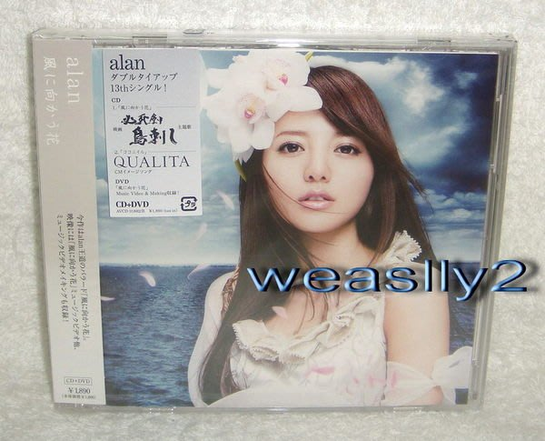 阿蘭 alan 風に向かう花(日版CD+DVD 豪華盤A) 必死劍鳥刺