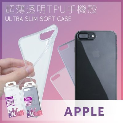 MQG膜法女王 APPLE iPhoneSE 2020版 ise 超薄 透明 彈性TPU 手機殼 防水紋