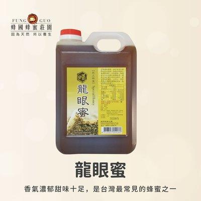 【蜂國蜂蜜莊園】2021龍眼蜂蜜(5台斤/3公斤)/自產自銷/產地直送/另售蜂花粉/蜂王乳/蜂蜜醋/蜂蠟/梅精