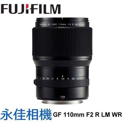 永佳相機_FUJIFILM 富士 GF 110mm F2 R LM WR 中片幅 50R GFX100 【平行輸入】2