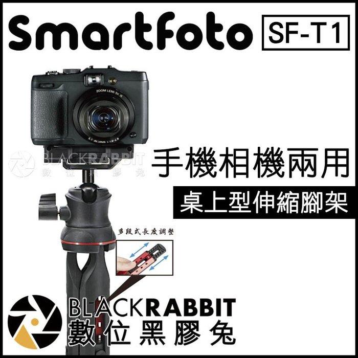 數位黑膠兔【 Smartfoto SF-T1 手機相機兩用桌上型腳架 】 手機支架 自拍架 手機夾 直播 視訊 麥克風