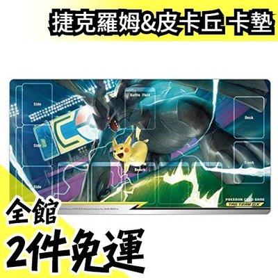 日本空運 Pokemon 捷克羅姆&皮卡丘 TAG TEAM 卡墊 PTCG 雙倍爆擊 莉佳 寶可夢卡牌【水貨碼頭】