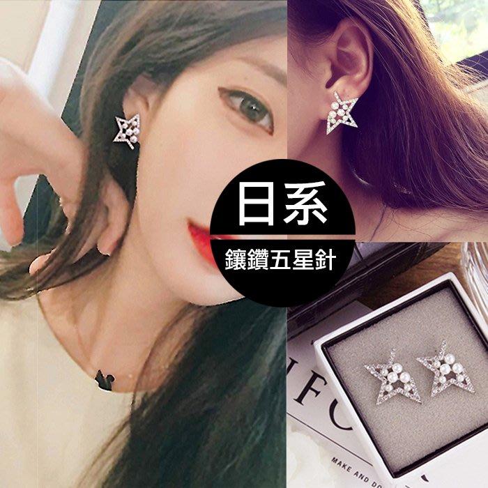 【JS 姊妹時代】【4I4806】日系潮流質感造型鑲鑽珍珠五角半星耳針耳環