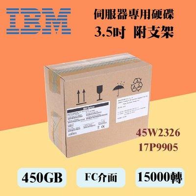 全新盒裝IBM 45W2326 17P9905 450GB 15K 3.5吋 FC介面 DS6000/8000伺服器硬碟