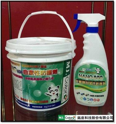 【銘座科技】奈米850自潔性防護劑(3.8加侖)
