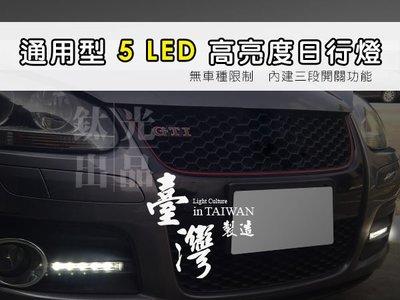 鈦光 TG Light 22cm 通用型高亮度 5 LED 日行燈福燦日行燈 兩年保固
