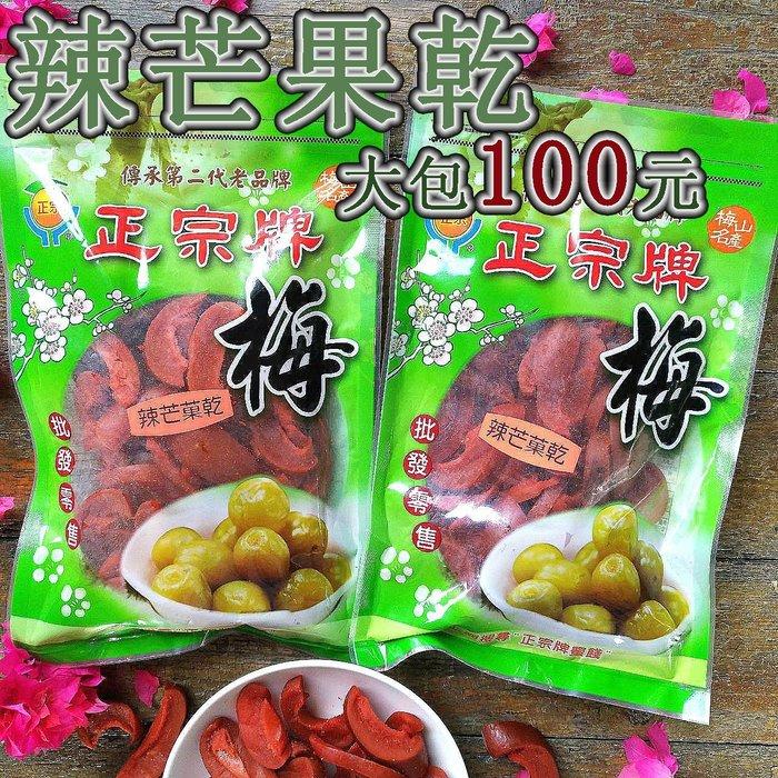 50年老店-正宗牌蜜餞(梅子):【辣芒果乾(大包)】~~辣中帶脆,傳統口味,小時候的回憶喔