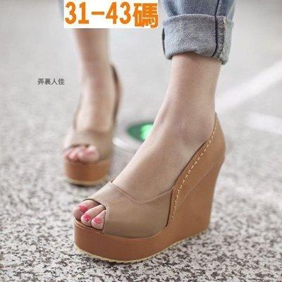 *☆╮弄裏人佳 大尺碼鞋店~31-43 韓版 OL通勤款 拼色魚嘴 楔型/厚底涼鞋 CT38 四色