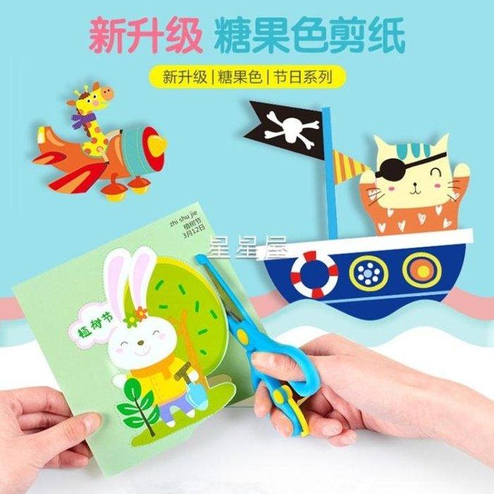 芙蓉天使剪紙書兒童手工diy3-6歲創意制作材料幼兒園立體彩色大全