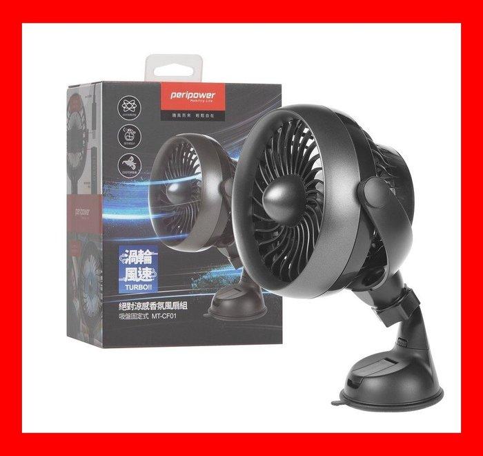 【全新盒裝公司貨開發票】PeriPower MT-CF01 絕對涼感香氛風扇組 3D式旋轉調整 香氛槽設計,四段可調風速