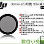 數位小兔【 DJI OSMO+ /  Z3 ND4 減光鏡 Par...