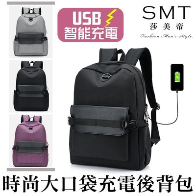時尚大口袋充電後背包 USB充電背包 USB智能充電雙肩背包 後背包 大容量後背包 商務首選 【pk383】莎美帝SMT