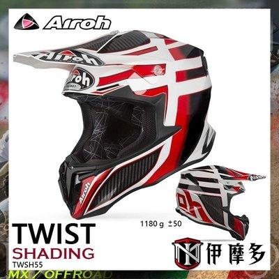 伊摩多※義大利 AIROH Twist 系列 Shading TWSH55 亮紅黑白 越野帽 輕量  左右不對稱