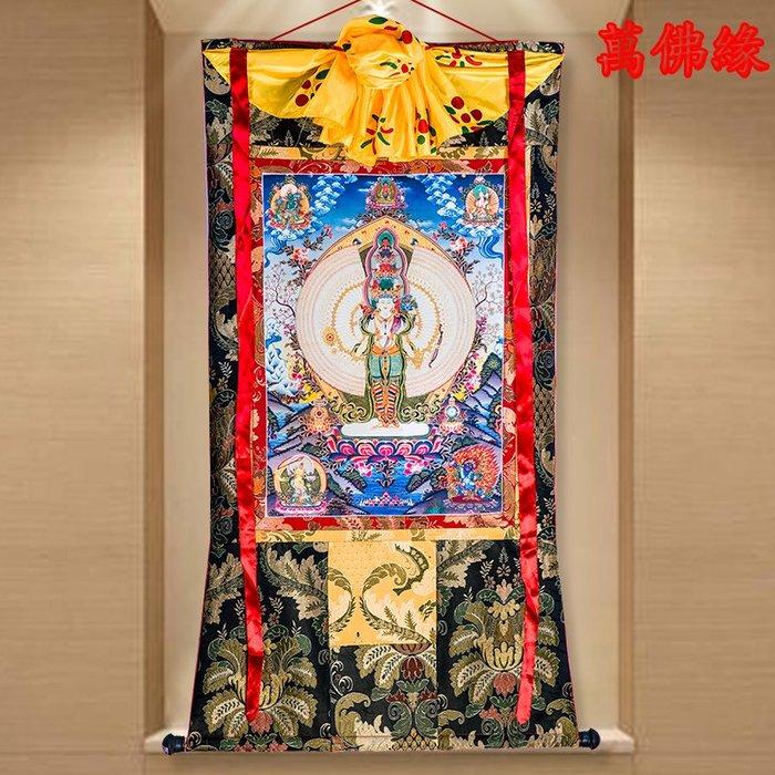 【萬佛緣】千手觀音唐卡刺繡布料裝裱西藏唐卡裝飾掛畫千手觀音唐卡佛像154公分