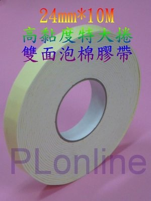 【保隆PLonline】24mm*10M特大捲 雙面泡棉膠帶/泡棉膠/雙面膠/房屋仲介最愛用/