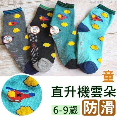 O-24-33直升機雲朵-防滑童襪【大J襪庫】6雙150元-6-9歲小飛機防滑襪混棉質-小男孩男童女童襪子-台灣襪運動襪