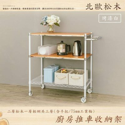 [tidy house]【柚木白】90x45x90松木三層烤漆廚房收納推車(含把手/工業輪)SBB1836390LWTG