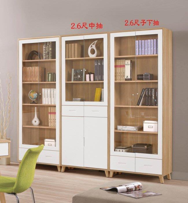 【NKD傢俱裝潢館】羅德尼2.6尺下抽書櫥(單只) 特價 $12000元 CM 887-1 $