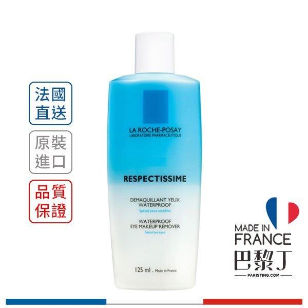 LA ROCHE-POSAY 理膚寶水 高效溫和眼部卸妝液 125ml【巴黎丁】