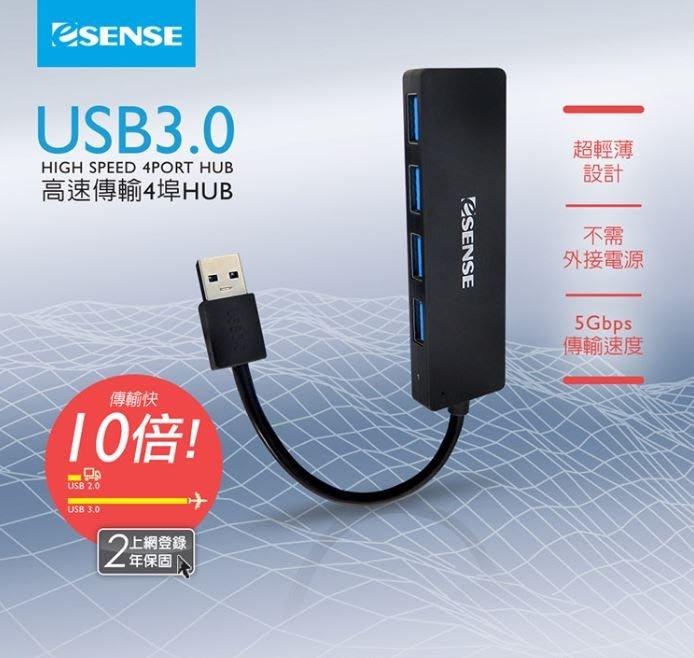 [百威電子]含稅附發票 Esense 高速 傳輸 4埠 USB3.0 HUB 集線器 分線器 充電埠 充電座 充電器