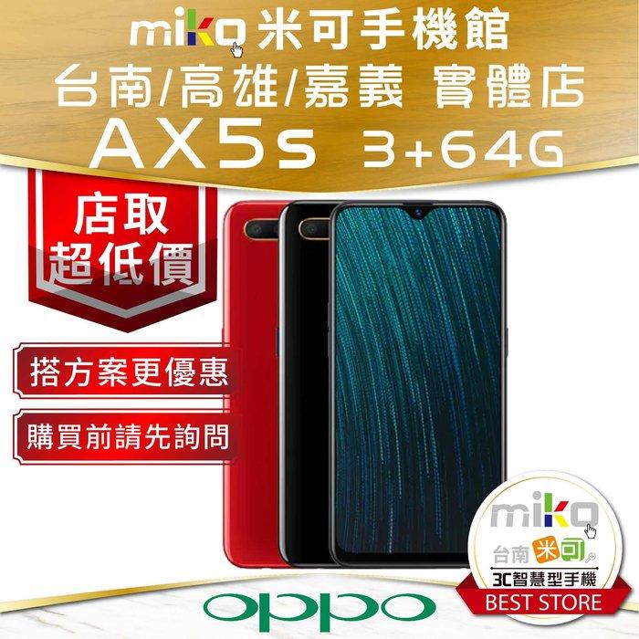 【台南MIKO米可手機館】OPPO AX5s 3+64G 4G雙卡雙待 紅空機價$4390歡迎詢問