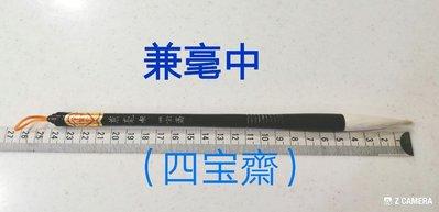 【繽紛小棧】兼毫  中  生輝堂 / 四寶齋 精製 手工筆 / 八折出清