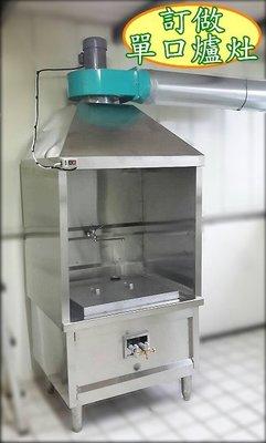 ~~東鑫餐飲設備~~專業訂做&依需求設計計價   全新單口爐灶 / 1口&2口&3口爐灶訂做
