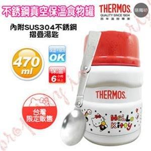 PQS 台南 THERMOS 膳魔師 Hello Kitty 0.47L不鏽鋼真空燜燒罐/食物罐 台灣限定版
