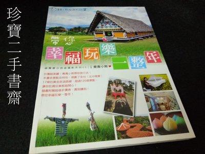 【珍寶二手書齋3B14】青青小熊旅遊札記2 帶您幸福玩樂一整年ISBN:9789571047324 台灣旅遊 尖端出版