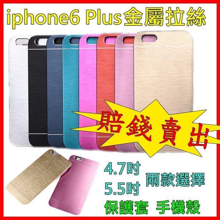 雲蓁小屋N% iphone6 plus手機殼蘋果6 plus 4.7寸 5.5寸屏金屬拉絲手機殼保護套 保護殼手機套