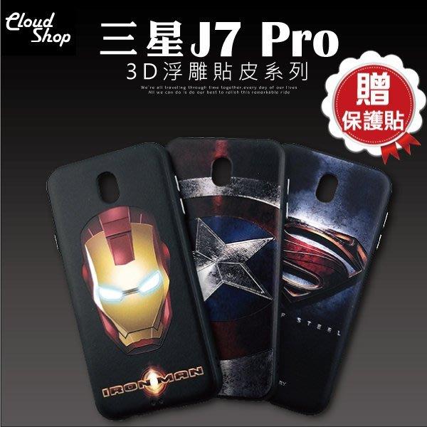 贈貼 3D浮雕貼皮軟殼 三星 J7 Pro SM-J730 5.5吋 手機殼 彩繪立體 保護殼 手機套 彩殼背蓋 防滑