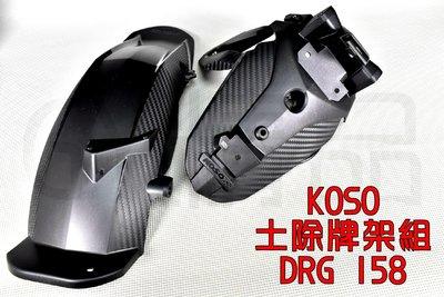 KOSO 分離式後土除 土除 內土除 後土除 擋泥板 附牌照燈 適用於 三陽 SYM DRG 龍 158