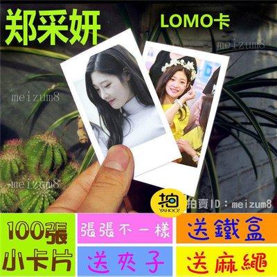 《預購》鄭采妍『LOMO卡』 100張(送鐵盒夾子麻繩)另有韓國韓劇偶像周邊寫真海報抱枕明信片卡貼