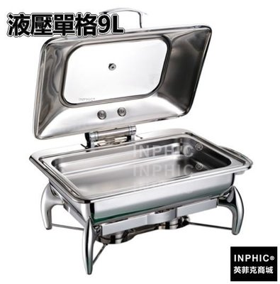 INPHIC-長方形液壓飯店透視自助餐爐保溫餐爐buffet外燴爐隔水保溫可配電熱-液壓單格9L_S3708B