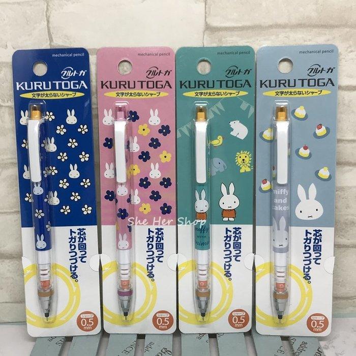 【現貨】日本 三菱 Uni KURUTOGA miffy 米菲系列 旋轉自動鉛筆 0.5mm
